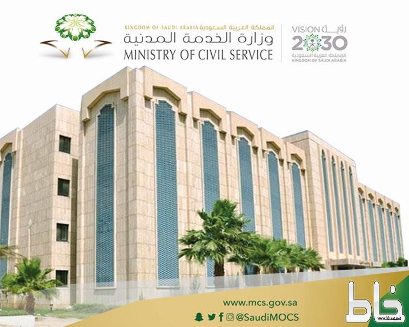 الخدمة المدنية تعلن عن الموعد الرسمي لتطبيق اللائحة الجديدة للموارد البشرية