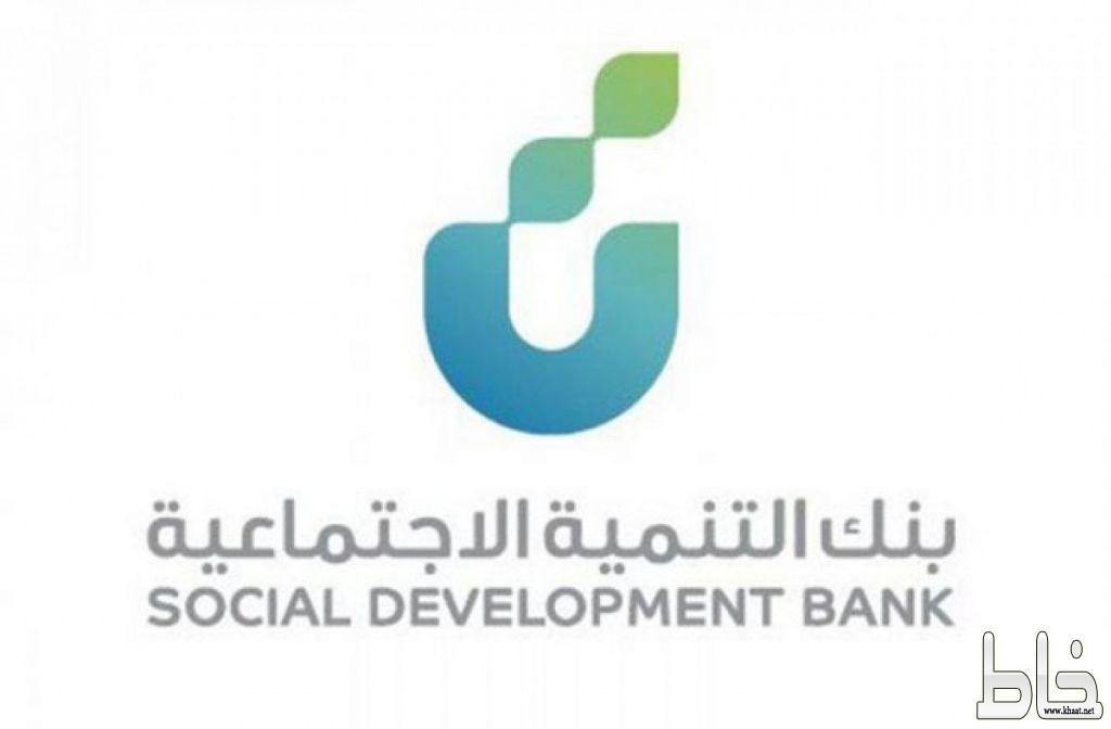 بنك التنمية الاجتماعية يطلق منتجاً جديداً لتمويل المطلقات والأرامل