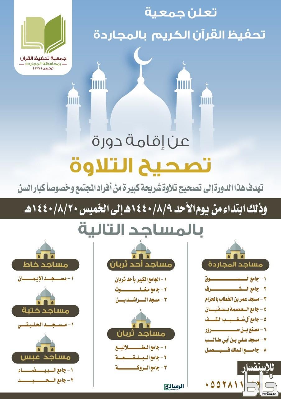 جمعية تحفيظ القرآن الكريم بالمجاردة تقيم دورة تصحيح التلاوة