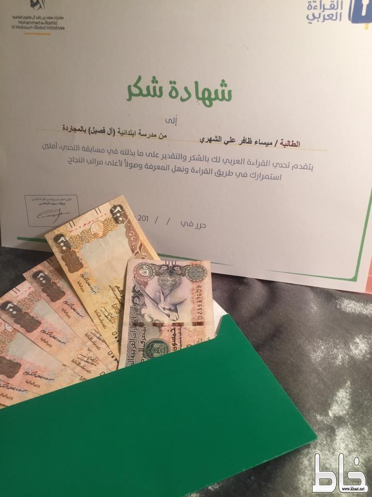 مسابقة الشيخ محمد بن راشد ال مكتوم تكرم الطالبة ميساء ظافر علي داحش