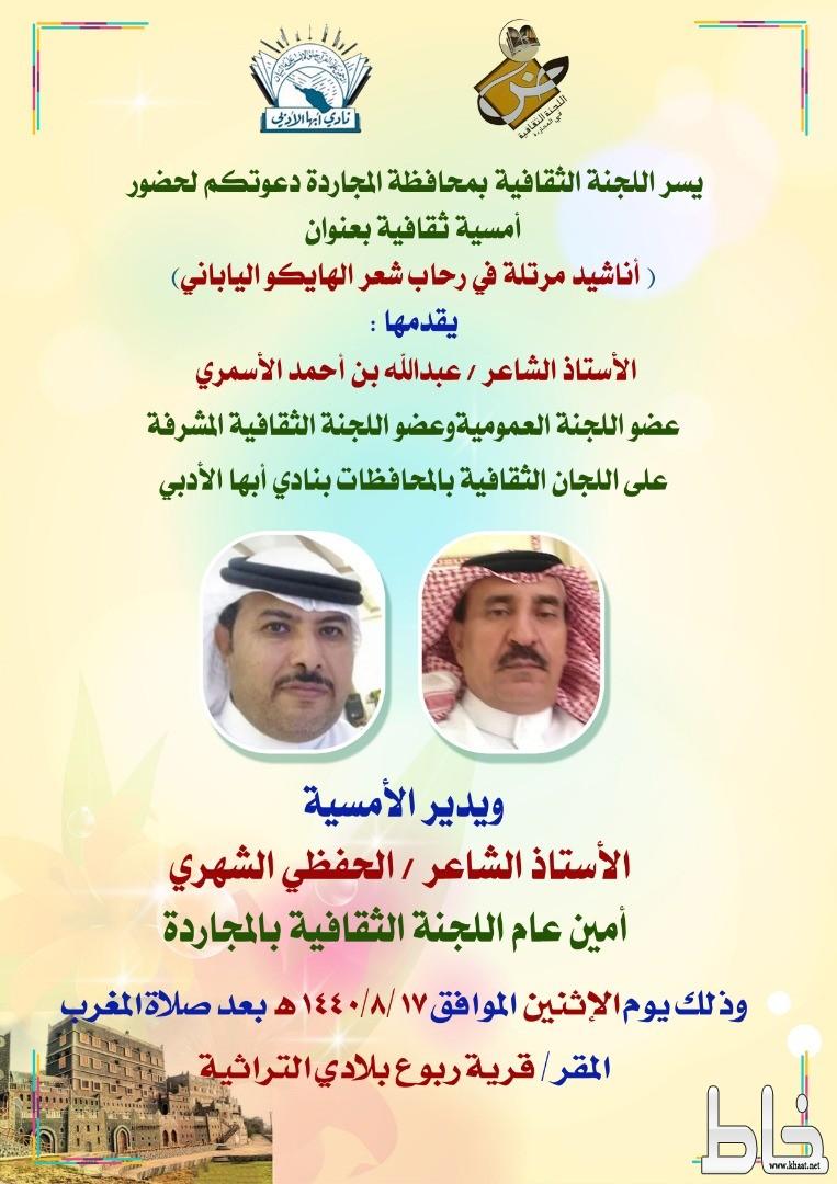الأسمري ضيف أمسية ثقافية المجاردة غداً بقرية ربوع بلادي
