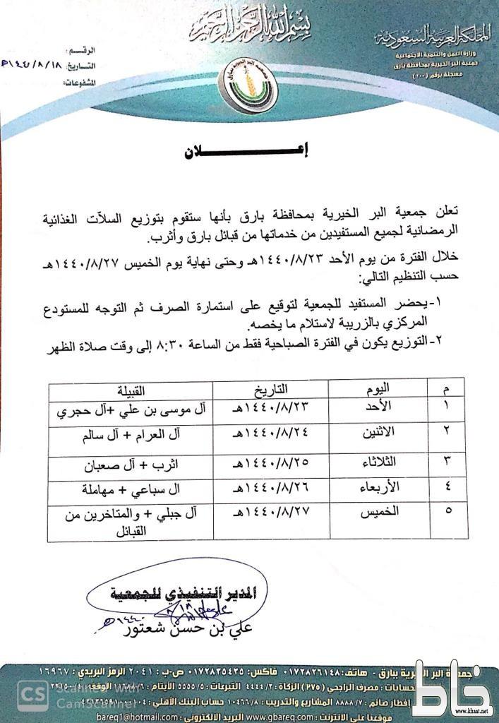 جمعية البر ببارق تعلن عن صرف السلال الرمضانية الأحد المقبل