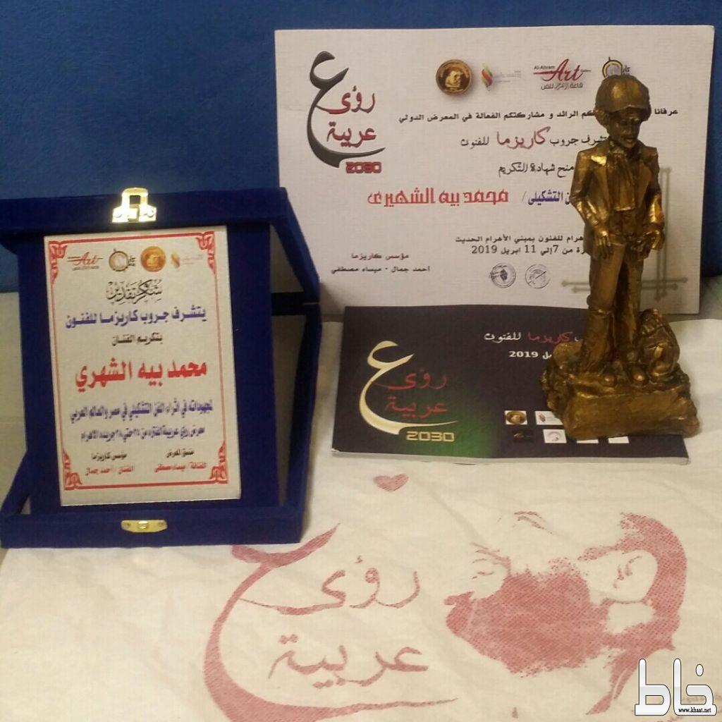 البيه يُكرم في المعرض الدولي بالقاهرة