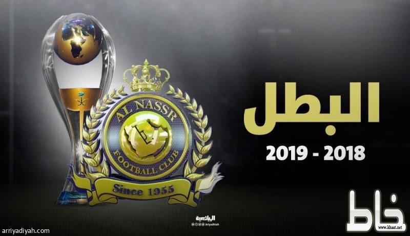 النصر بطلا للدوري السعودي