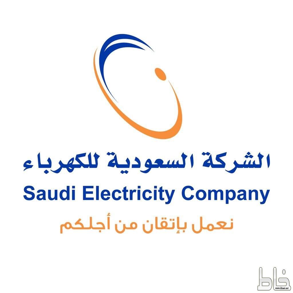 الشركة السعودية للكهرباء تعلن عودة الخدمة الكهربائية للمشتركين في المنطقة الجنوبية
