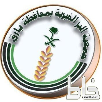 جمعية البر ببارق بكافة منسوبيها تهنى القيادة والشعب بحلول عيد الفطر المبارك