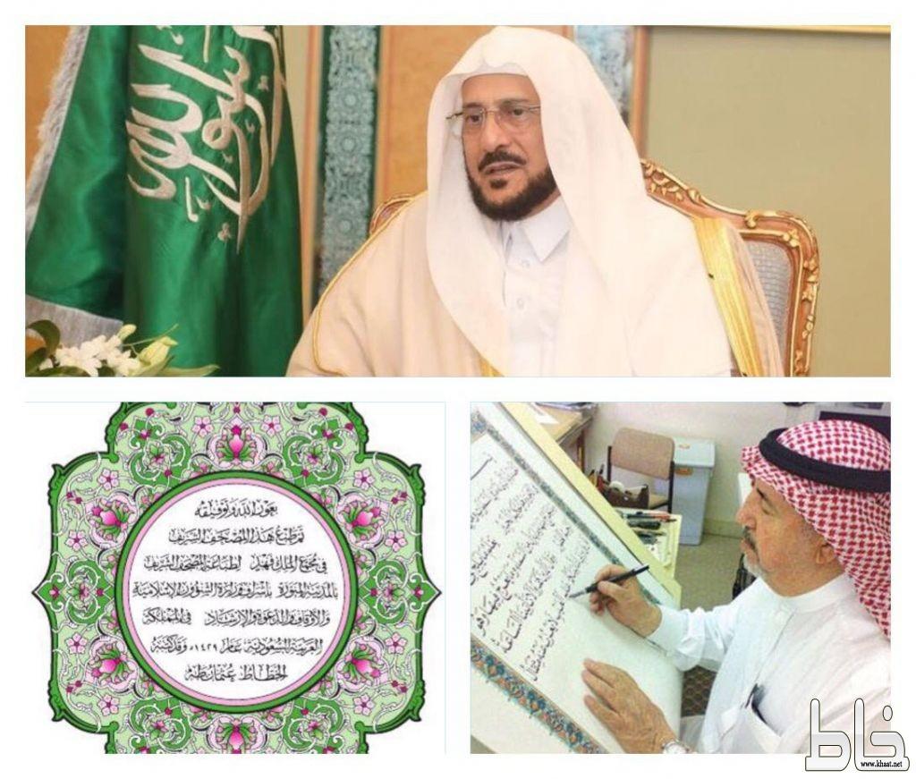 آل الشيخ سيبقى عثمان طه بمجمع الملك فهد ما بقيت بالوزارة تقديراً لجهوده وتحقيقاً لأمنيته