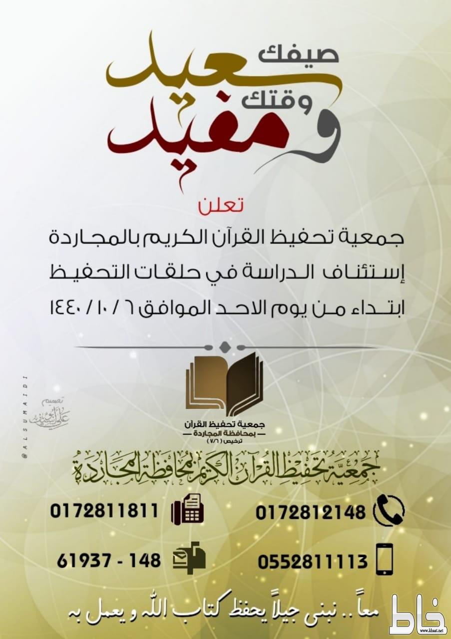 جمعية تحفيظ القرآن الكريم بالمجاردة تعلن عن استئناف الدراسة في حلقات البنين