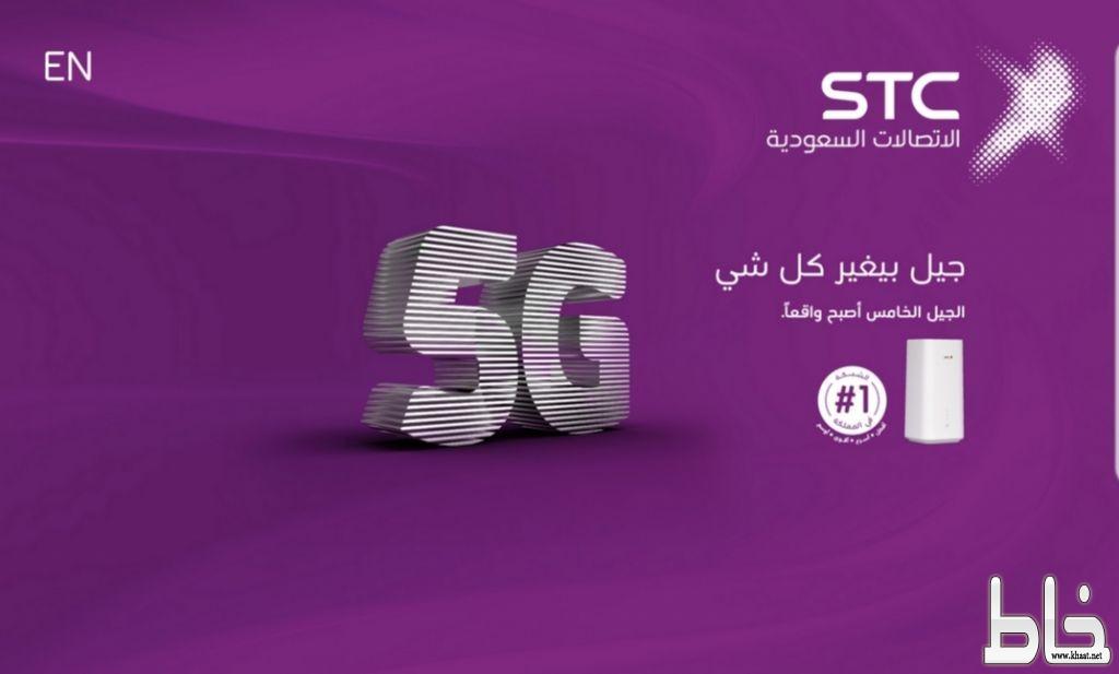 STCتطلق شبكات الجيل الخامس اعرف اذا كان موقعك يوجد به تغطية