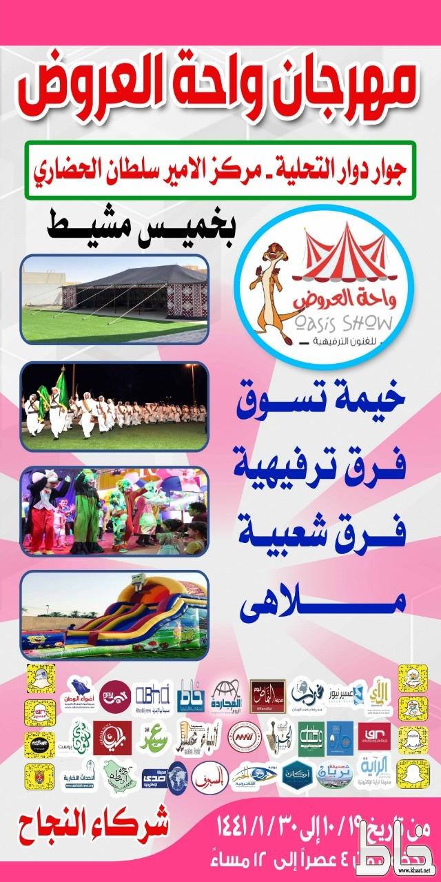 مهرجان واحة العروض غداً في خميس مشيط