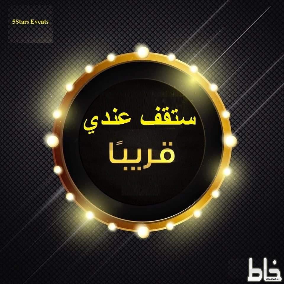 """الإعلان عن إقامة مبادرة مجتمعية وطنية بكافة مناطق المملكة بعنوان """"ستقف عندي"""""""