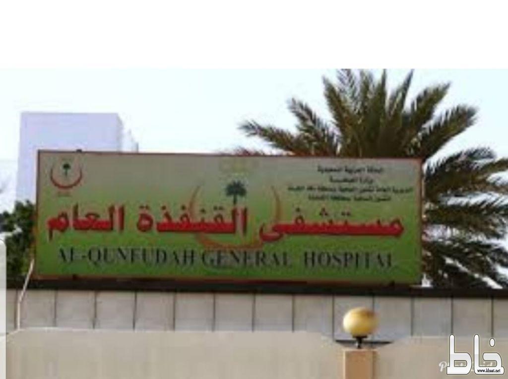 وفاة معلم من قطاع تعليم المجاردة بمستشفى القنفذة العام بعد انقطاع الكهرباء والصحة توضح الأسباب