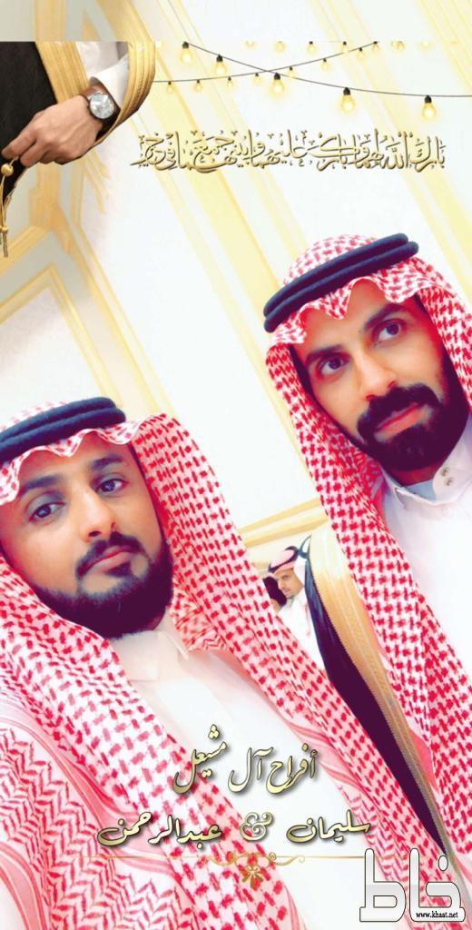 أسرة آل مشيعل تحتفل بزواج أبنائها سليمان وعبدالرحمن بن علي بن مسفر آل مشيعل .