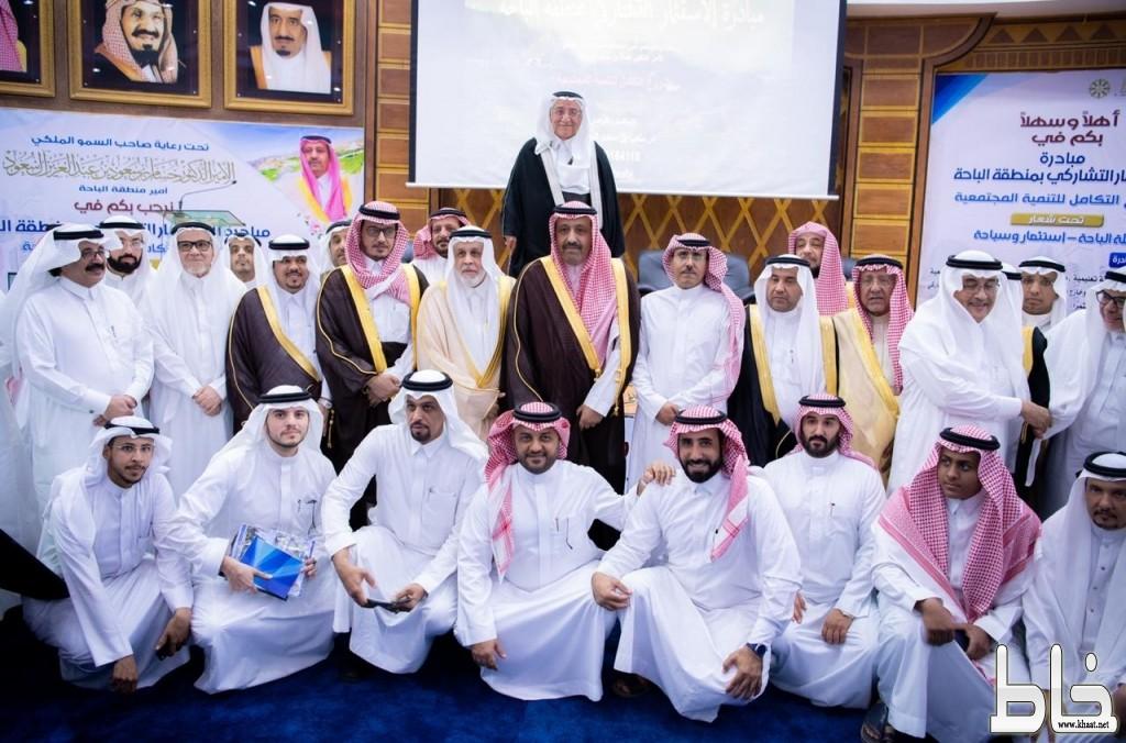 الامير حسام يرعى اللقاء الاستثماري التشاركي بمنطقة الباحة ويشيد بدعم خادم الحرمين الملك سلمان
