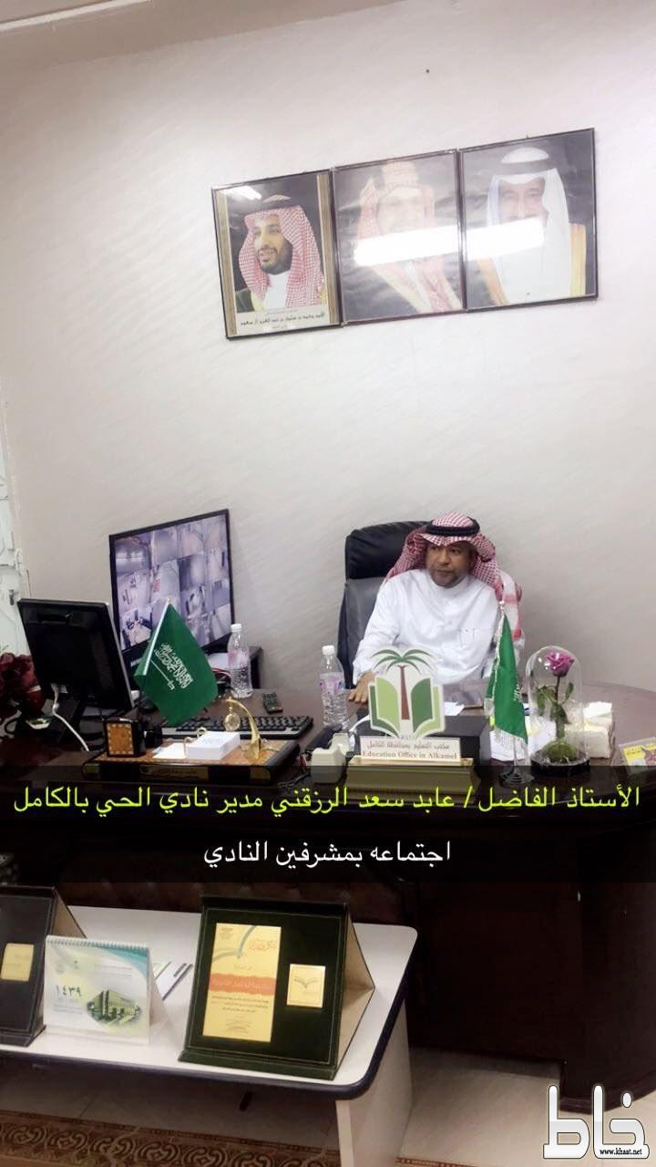 نادي الحي بمحافظة الكامل يناقش مع المشرفين الإستعدادات لليوم الوطني (89)