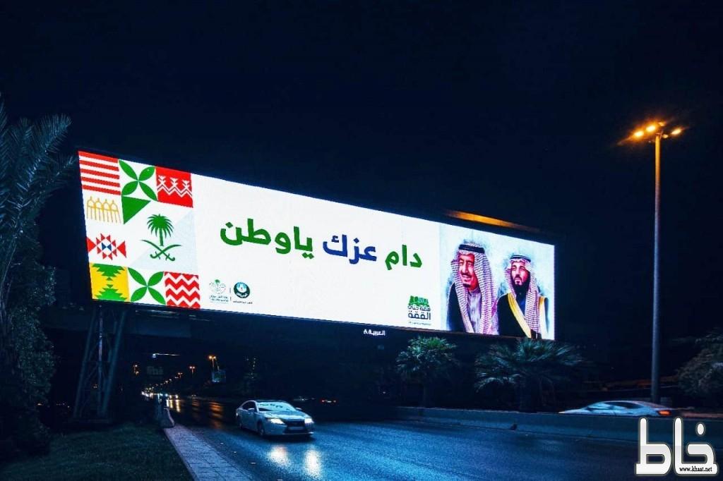 *أمانة الرياض تنشر الأعلام والإضاءات وتنظم الفعاليات المجتمعية احتفاءً باليوم الوطني الـ89*
