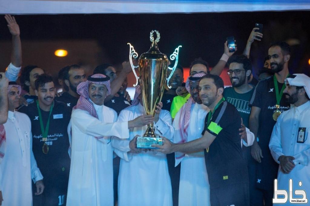 بحضور نجوم الكرة السعودية ... السعودية للكهرباء تختم منافسات بطولة 2019م