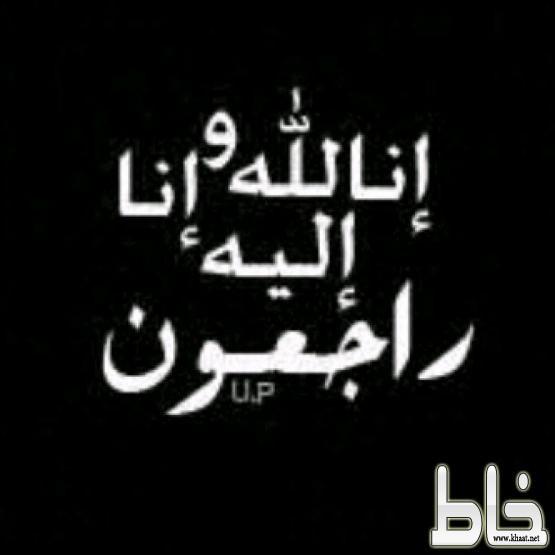 وفاة الوالد عوض محمد عبدالرحمن العمري