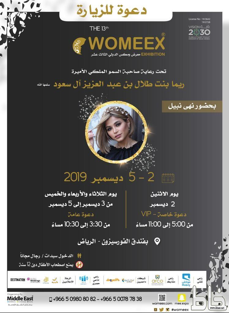 """ينطلق معرض ومكسWOMEEX العائلي بدورته الثالثة عشر """"الأكبر و الأشمل في الشرق الأوسط"""" خلال الفترة من 2-5 ديسمبر 2019 بفندق الفورسيزون - بالرياض"""