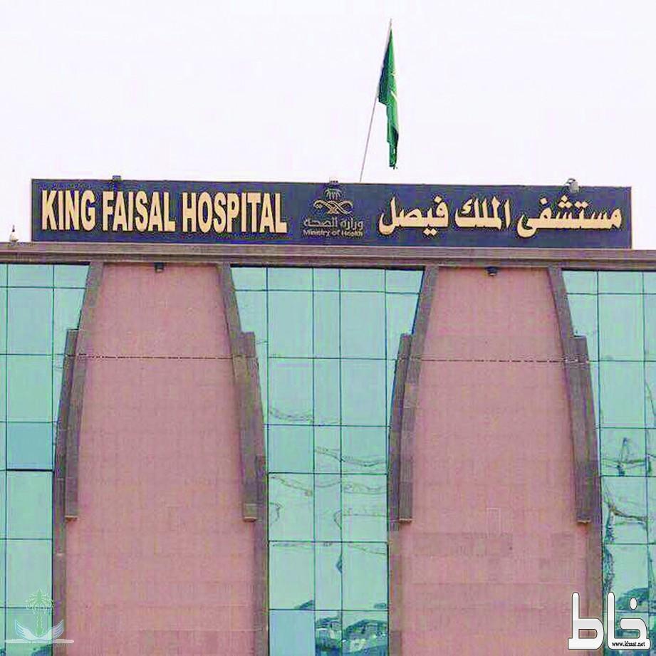 مستشفى الملك فيصل بمكة المكرمة يحصل على المركز الثاني في إحدى جوائز الصحة للريادة البحثية