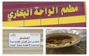 مواطن يعثر على حجر وسط وجبة افطار بمطعم الواحة بالمجاردة