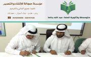 مدرسة الملك عبد الله المتوسطة والثانوية بخاط توقع عقد شراكة مجتمعية مع مؤسسة حجالة