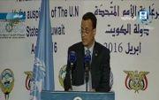 المبعوث الأممي يكشف تفاصيل الاتفاق الذي توصلت إليه الأطراف اليمنية في الكويت اليوم الثلاثاء