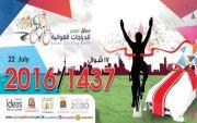 سباق عسير للدراجات الهوائية ٢٠١٦ غداً الجمعة #مهرجان_أبها_يجمعنا