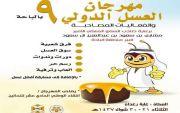 انطلاق مهرجان العسل الدولي التاسع بالباحة