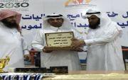 نادي الوليد بن عبدالملك الصيفي يختتم فعالياته وبرامجه الموسمية