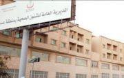 بيان صحة عسير حول اغلاق مركز الرعاية الصحية الأولية بلتين بمركز قنا