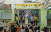 مدرسة انس بن مالك الأبتدائية تقيم يومها المفتوح
