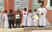 مدرسة عبد الله بن مسعود بمملح تُفعّل أسبوع المرور الخليجي
