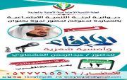 التنمية الاجتماعية بالمجاردة تستضيف الدكتور العشماوي الثلاثاء القادم