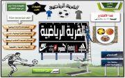اليوم افتتاح القرية الرياضية بمحافظة بارق