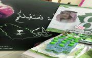 ابتدائية الملاحة تحتفل باليوم الوطني تحت شعار ( سعودية وافتخر )