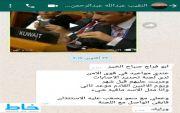 """آخر رسالة """"واتساب"""" للنقيب عبدالله الشهري المرافق الشخصي للامير""""منصور بن مقرن"""" !صورة"""
