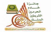 إعلان أسماء الفائزات بجائزة خادم الحرمين لحفظ القرآن بتعليم عسير