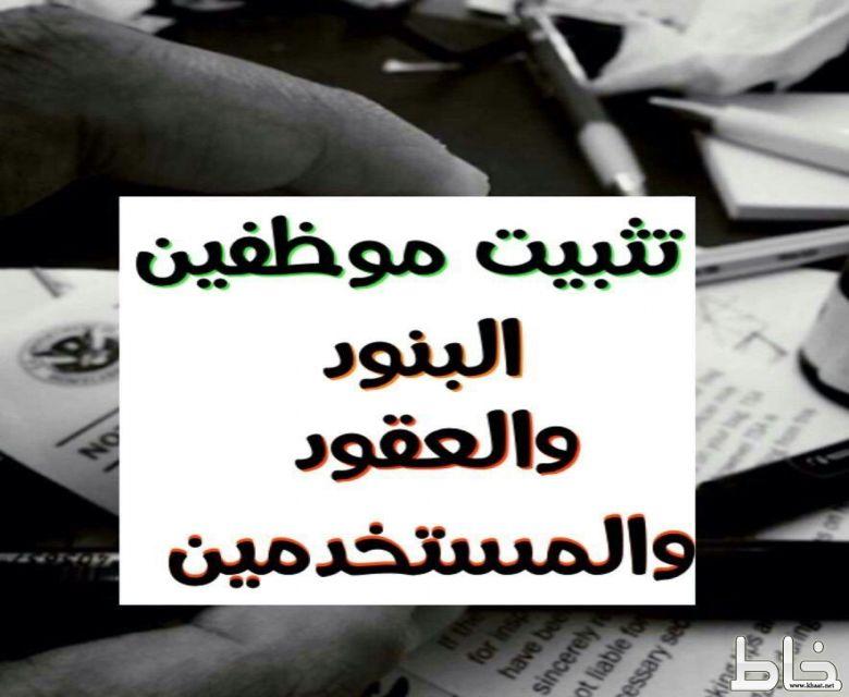 صرخة موظفي البنود والعقود.. وتصريح متحدث الخدمة المدنية أصابتهم باليأس