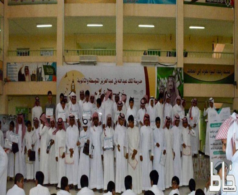 مدرسة الملك عبدالله بن عبدالعزيز بخاط تكرم طلابها المتفوقين دراسيا والمتميزين سلوكيا للفصل الدراسي الاول لعام ٣٨-١٤٣٩هجري