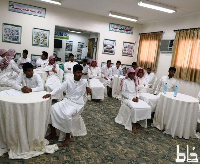 الارشاد الطلابي بمدرسة الملك عبدالله بخاط يقيم برنامج عن التعليم المهني لطلاب الصف الثالث ثانوي