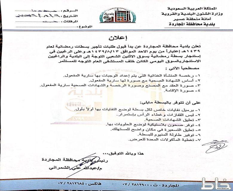 بلدية المجاردة تعلن عن بدء أجار البسطات الرمضانية غداً الأحد