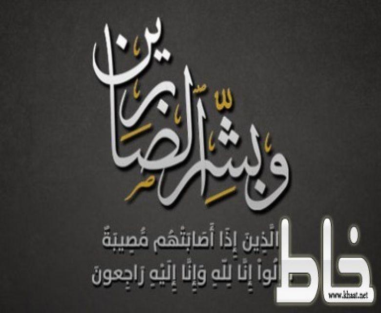 حسن محمد الشبيكي في ذمة الله