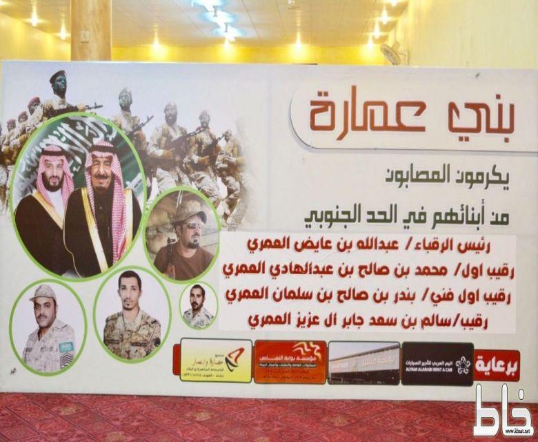 بالفيديو والصور : قبيلة بني عمارة من بني عمرو تكرم أبناءها المصابين على الحد الجنوبي