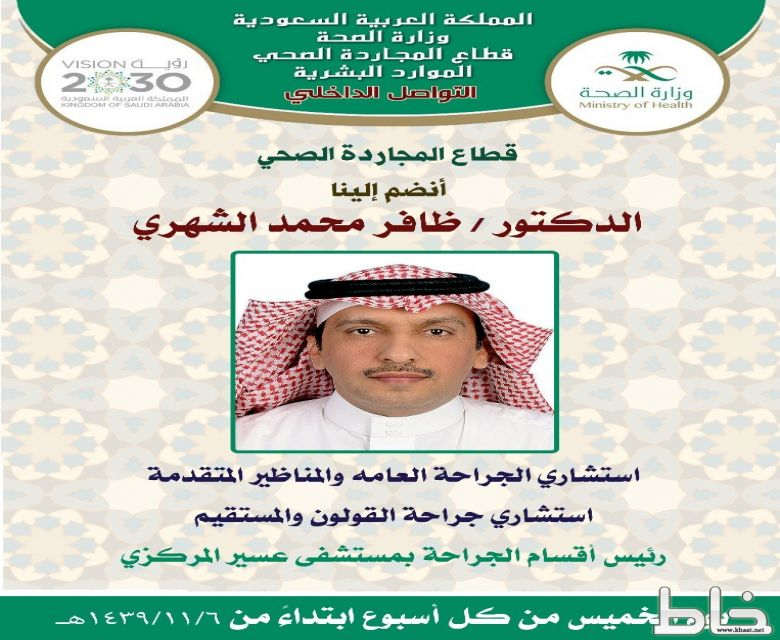 الدكتور ظافر الشهري كل خميس في مستشفى المجاردة العام