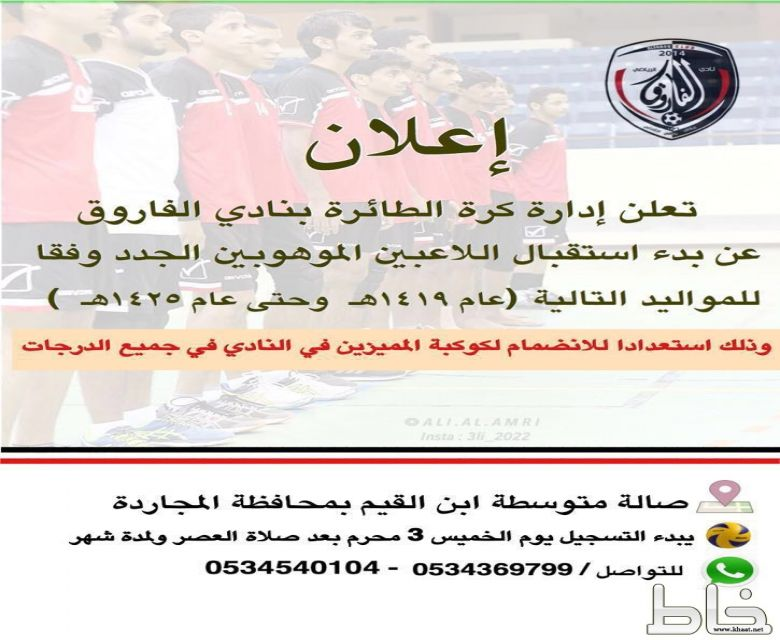 نادي الفاروق يدعو الموهوبين للتسجيل بالنادي لكرة الطائرة