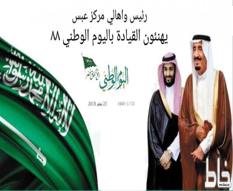 الشهراني وأهالي عبس يهنئون القيادة بعيد الوطن