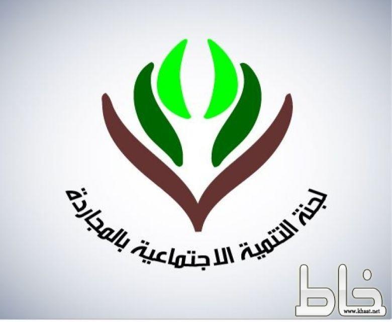 رئيس تنمية المجاردة : دام عزك ياوطن