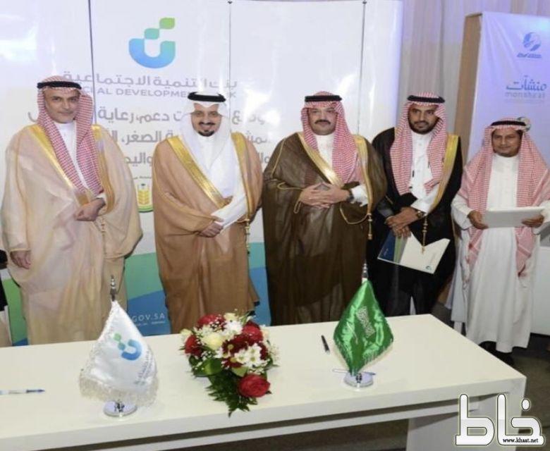 برعاية أمير منطقة عسير جمعية البر ببارق توقع إتفاقية مع بنك التنمية الإجتماعية