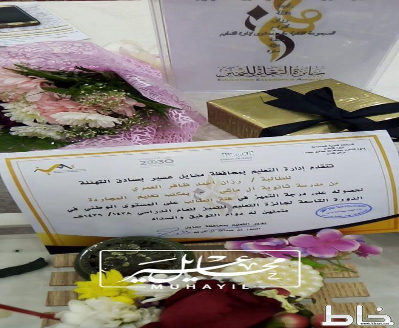 رازان العمري:  تحصل على درجة التميز لجائزة التعليم على المستوى الوطني وقائدة المدرسة انا فخورة بطالباتي